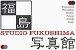 福島写真館|宮崎県串間市の写真館